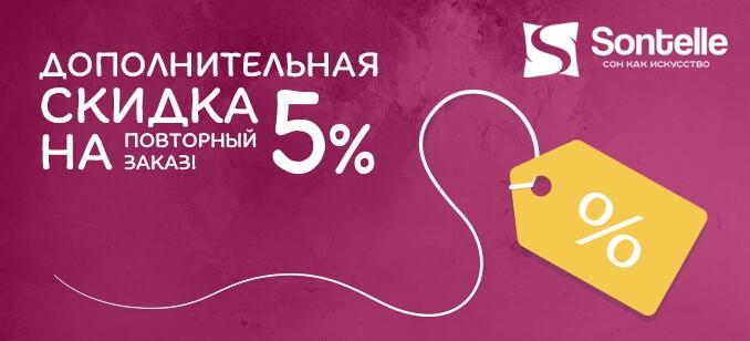 Скидка 5% на повторный заказ всем клиентам!