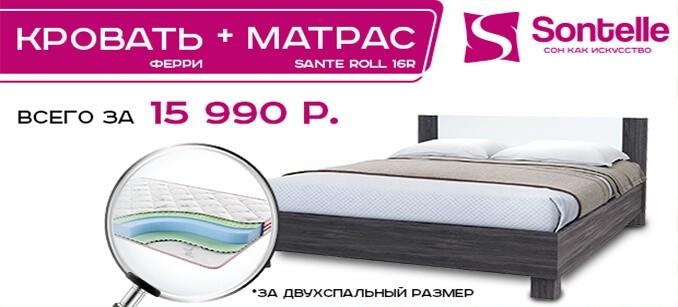 Кровать + Матрас за 15990 руб.