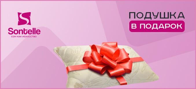 При покупке матраса подушка в подарок!